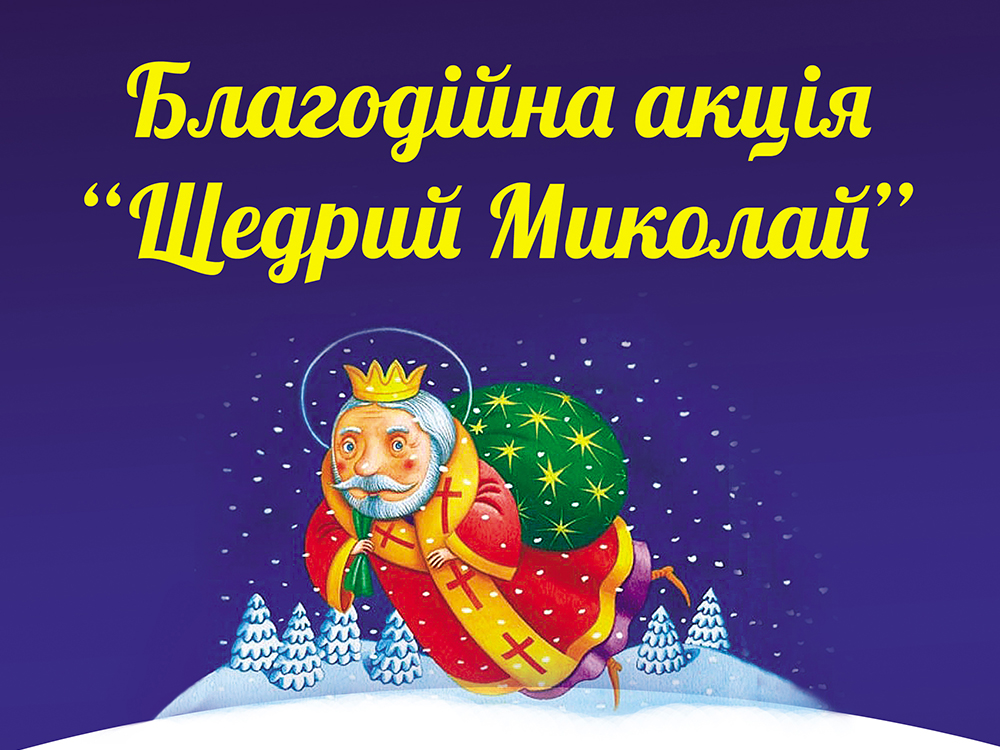 Благодійна акція «Щедрий Миколай 2016»