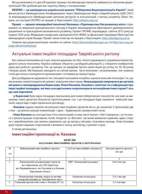 dajdzhest-2-arr-totg-13