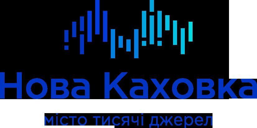 бренд Нова Каховка